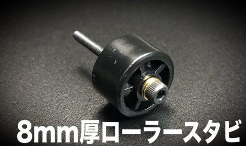 8mm厚ローラースタビ