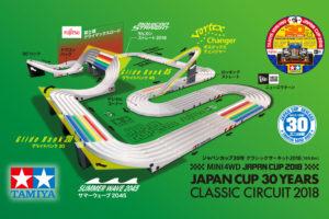 mini4wd-japan-cup-classic-circuit-2018