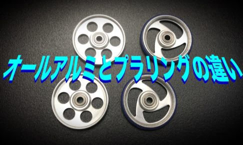 aluminum-ball-race-rollers