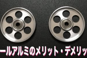 aluminum-rollers-advantage-disadvantage
