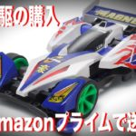 mini4wd-amazon-prime