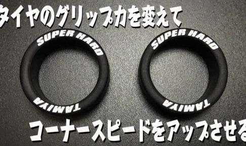 tire-grip-speed-up
