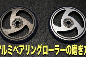 aluminum-rollers-metal-polish
