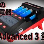 X4 Advanced3