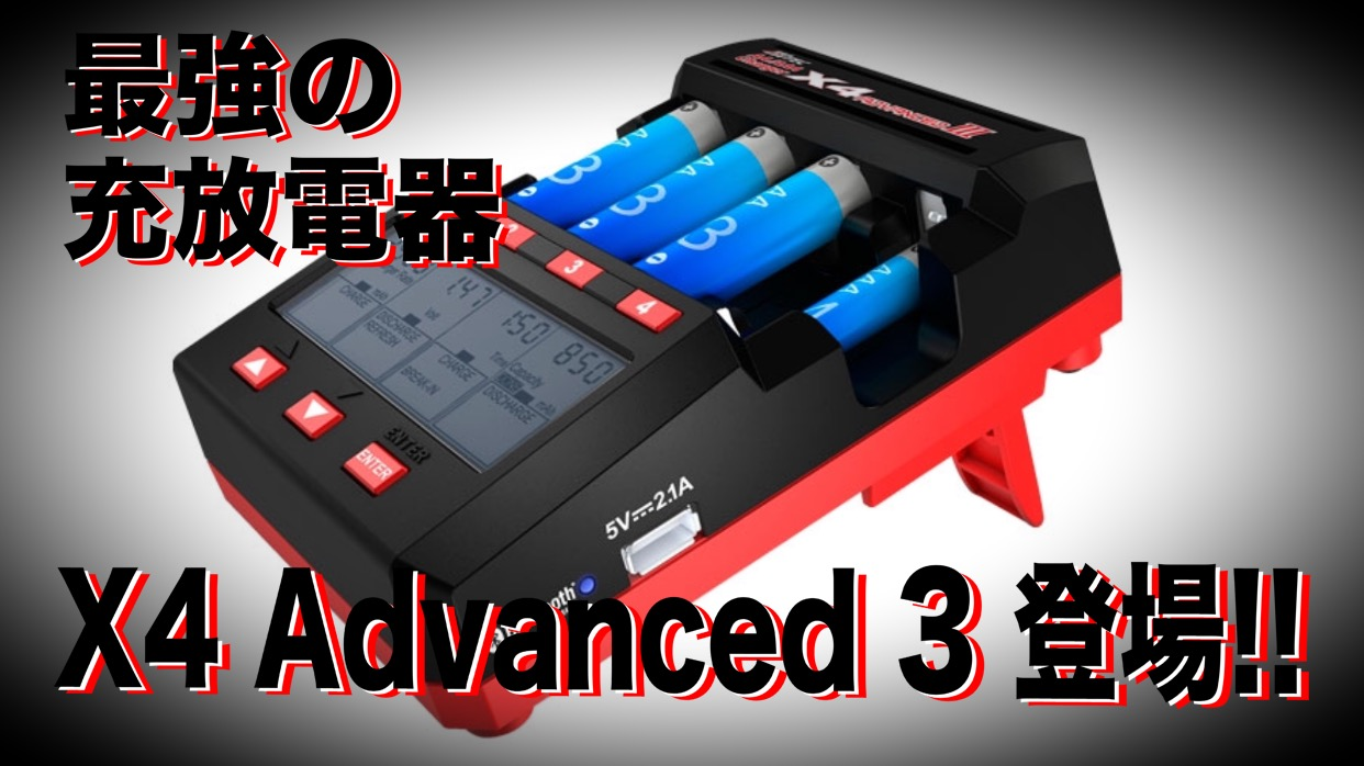 X4 Advanced3