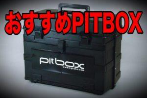 ミニ四駆におすすめのピットボックスは京商ピットボックス