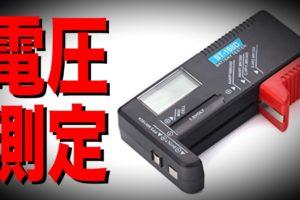バッテリーテスターで電圧測定