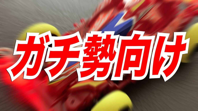 駆 シャーシ 四 改造 vz ミニ