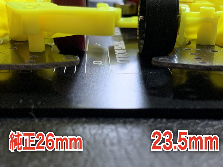 タイヤ径26mmと23.5mmの車高を比較