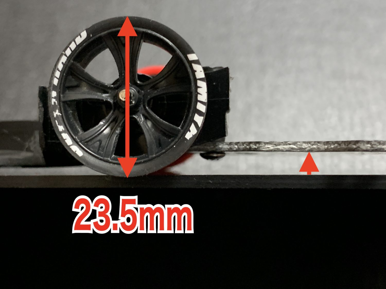 23.5mmのタイヤとリヤステーの高さの関係性