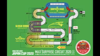 ミニ四駆ジャパンカップ2020「MAXサプライズサーキット2020」